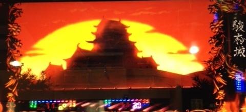バジリスク絆 朝一の駿府城移行
