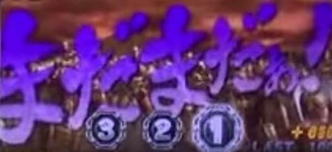 北斗の拳 強敵 特殊SE音とは?
