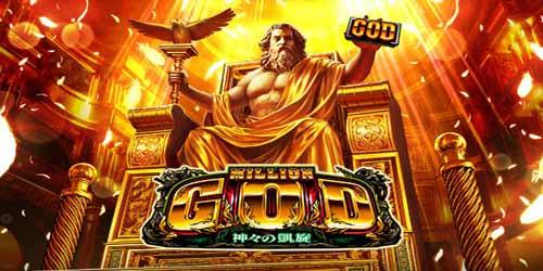 ミリオンゴッド 神々の凱旋 SGG-EXとは?