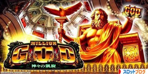 ミリオンゴッド 神々の凱旋 V揃いが出る場面は?